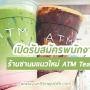 เปิดรับสมัครพนักงานร้านชานมแนวใหม่  ATM Tea Bar รายได้ดี