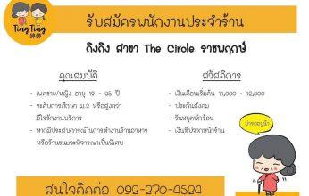 รับสมัครพนักงานประจำร้านถิงถิง สาขา The circle ราชพฤกษ์