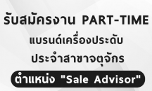 """รับพนักงาน Part Time แบรนด์เครื่องประดับ สาขาจตุจักร """"Sale Advisor"""""""
