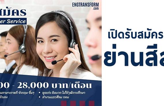รับสมัครพนักงาน Online Customer Service ย่านสีลม