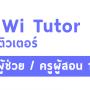KRUWI TUTOR สถาบันครูวิติวเตอร์ รับครูผู้ช่วย / ครูผู้สอน 1 อัตรา