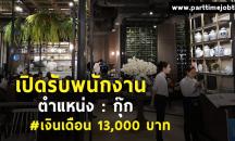 รับสมัครพนักงาน ตำแหน่ง กุ๊ก ร้านกับข้าวกับปลา รายได้รวม 13,000 บาท