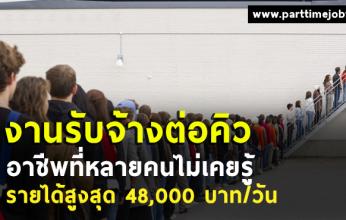 งานรับจ้างเข้าคิว สร้างรายได้สูงสุดไว้ที่วันละ 48,000 บาท