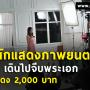 รับสมัครนักแสดงงานภาพยนตร์ ค่าแสดง 2,000 บาท