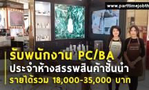 รับสมัครพนักงานขาย PC/BA หน่วยเวียนประจำเคาน์เตอร์ในห้างสรรพสินค้าชั้นนำ