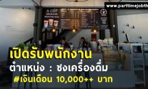 รับสมัครพนักงานร้านกาแฟ A CUP coffee เงินเดือน 10,000++