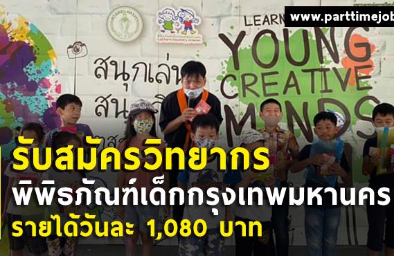รับสมัครวิทยากรพิพิธภัณฑ์เด็กกรุงเทพมหานคร (1,080 บาท/วัน)