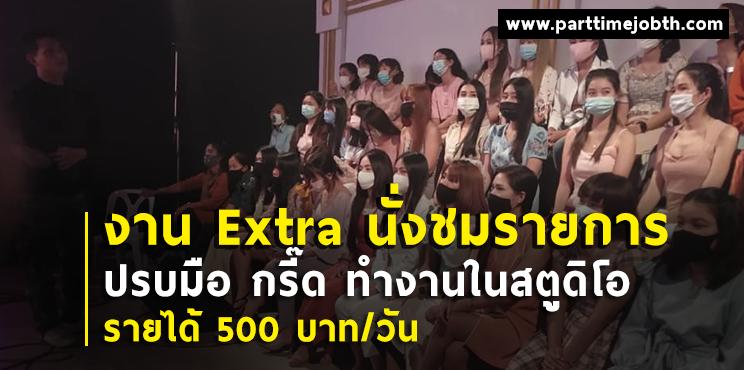 รับสมัคร Extra นั่งชมรายการ (ปรบมือ กรี๊ด : วันละ 500 บาท)