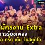 รับสมัคร Extra ปรบมือ กรี๊ด ( รายการร้องเพลง )