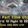 """งาน Part Time ปรบมือกรี๊ดกร๊าด รายการ """"10 Fight 10 ซีซั่น 2"""""""