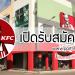 สมัครงาน KFC เปิดรับพนักงาน Part Time-Full Time บริการลูกค้า