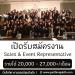 สมัครงาน Sales & Event Representative รับสมัครหลายอัตรา