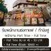 รับพนักงานร้าน Wake Up ชงกาแฟ-ทำบิงซู (พาร์ทไทม์-ฟูลไทม์)